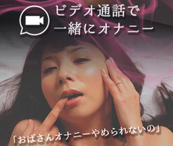 ビデオ通話アプリTSUBAKI
