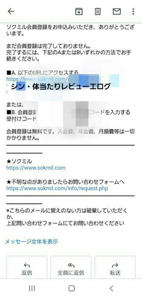 ソクミルメール